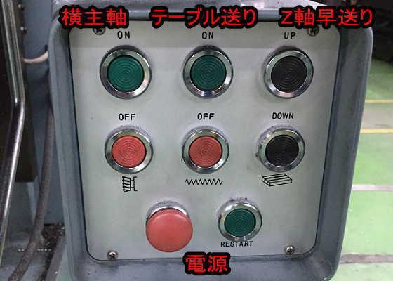 汎用フライス盤各電源操作