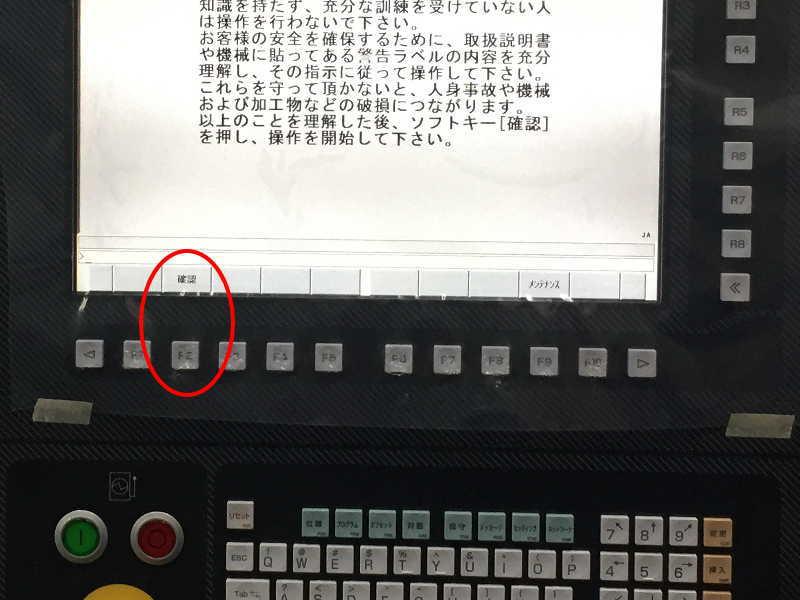 NC電源ON後確認ボタン