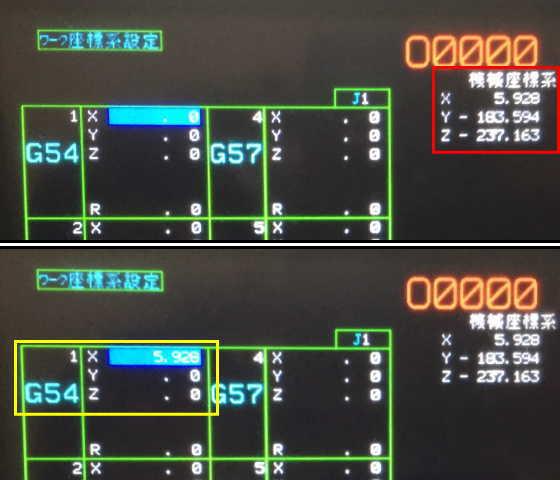 G54X軸に機械座標系の入力