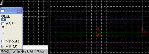 cad 平行線の作成