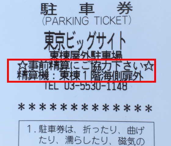 東京ビッグサイト駐車券