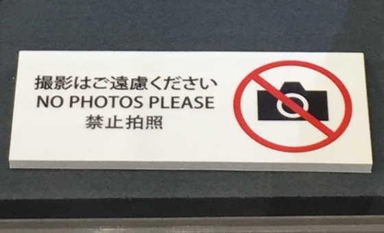 JIMTOF撮影禁止