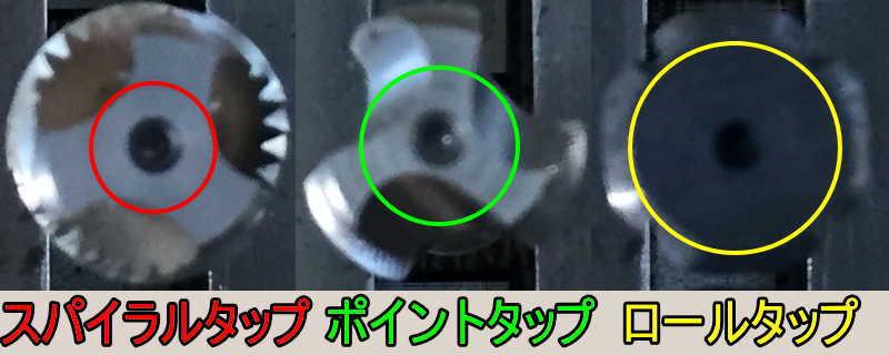 スパイラルタップ、ポイントタップロールタップの芯厚