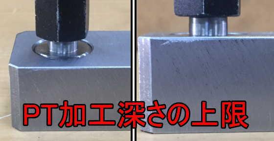 PT加工深さの上限測定