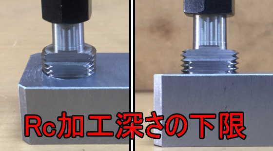 Rc加工深さの下限測定