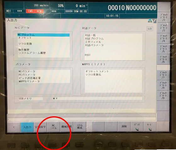 NV7000NCシステム