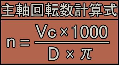 主軸回転速度計算式