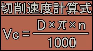切削速度(周速)計算式