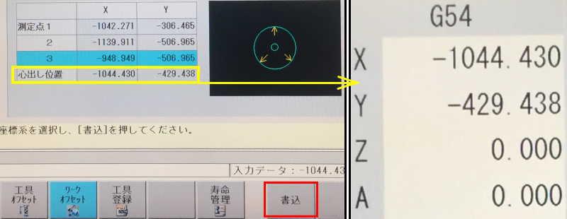 円中心点計測機能入力作業
