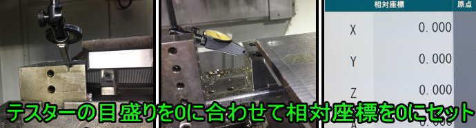 相対座標を使って加工原点の距離を測定