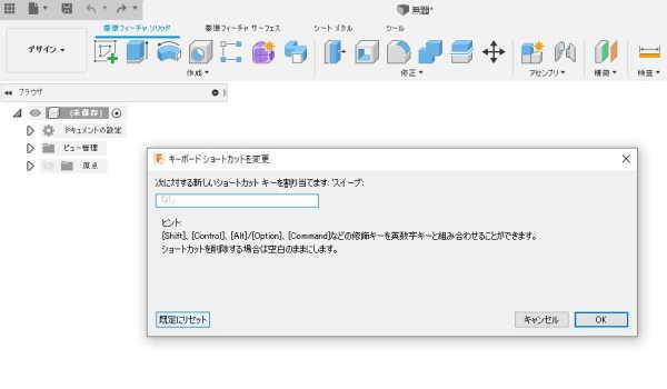 Fusion360キーボードショートカット設定
