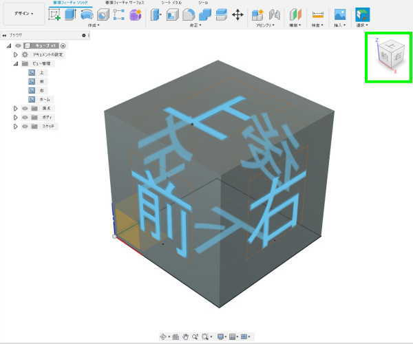 Fusion360ビュー管理とビューキューブ