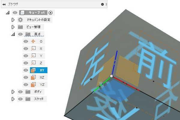 Fusion360ブラウザで原点にカーソルを合わせてクリック
