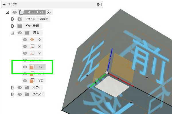 Fusion360ブラウザで原点にカーソルを合わせる