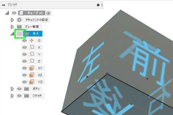 Fusion360ブラウザで原点全体を表示