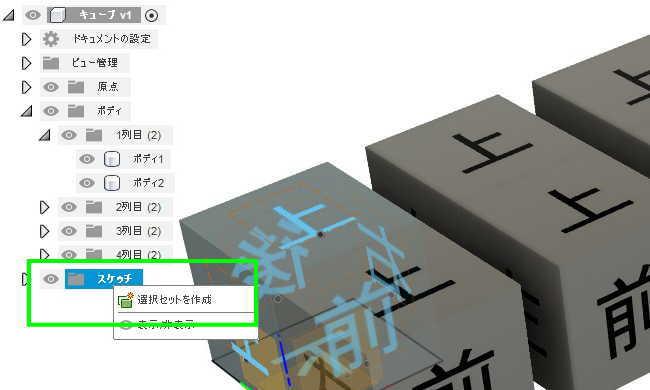 Fusion360ブラウザのスケッチで選択セットの確認2
