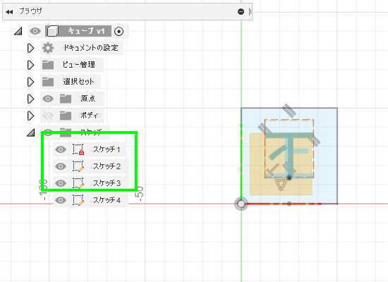 Fusion360ブラウザのスケッチ再編集方法