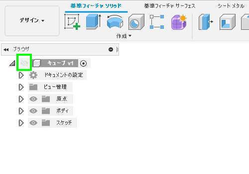 Fusion360ブラウザのファイルアイマークで表示