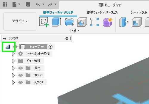 Fusion360ブラウザのファイルメニューを開閉