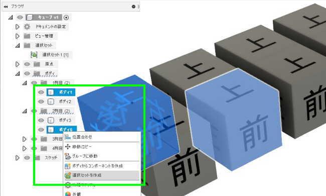 Fusion360ブラウザのボディ複数で選択セットの確認