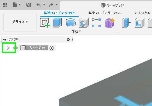 Fusion360ブラウザの閉じたファイルメニューを開く