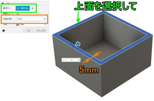 シェル化の内側の厚さ設定
