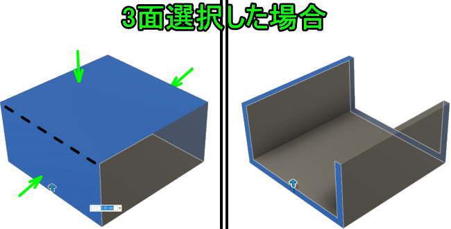 上面と正面と背面を選択してシェル化