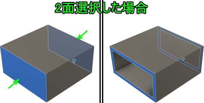 正面と背面を選択してシェル化