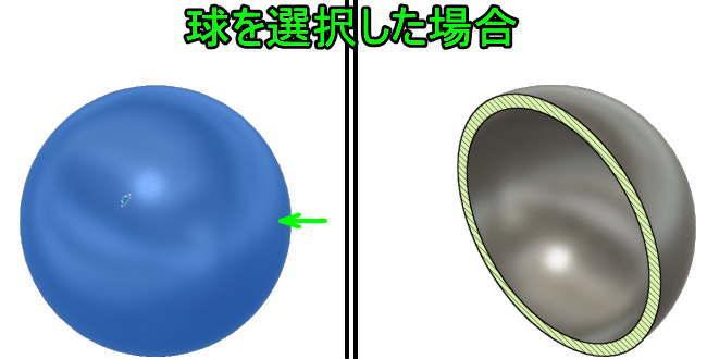 球面を選択してシェル化