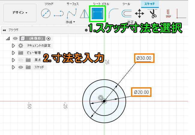 3D CAD Fusion360スケッチ寸法を選択して円に寸法入力