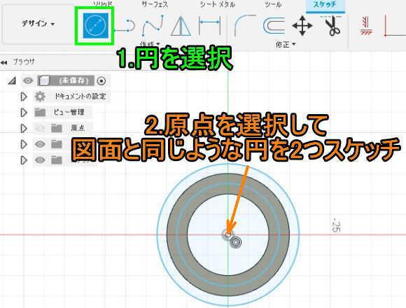 3D CAD Fusion360モデル上面に図面と同じようなスケッチ作成