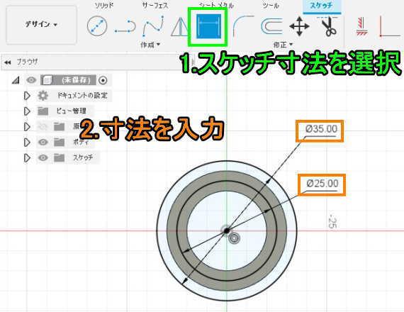 3D CAD Fusion360モデル上面のスケッチに寸法入力