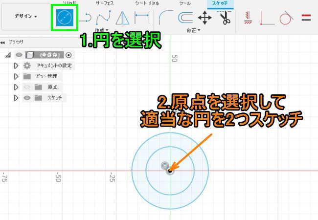 3D CAD Fusion360円を選択して原点中心の円を作成