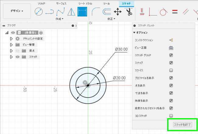 3D CAD Fusion360寸法入力後スケッチを終了