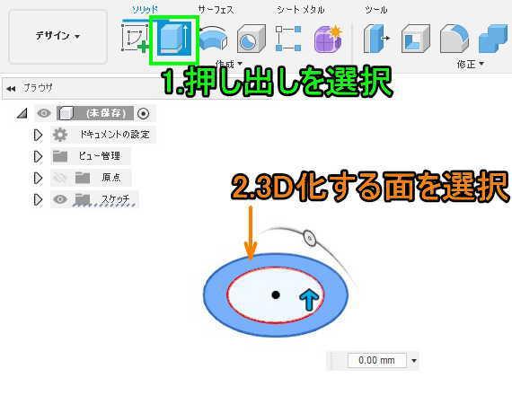 3D CAD Fusion360押し出し選択後3D化する面を選択2