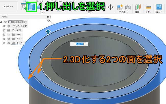 3D CAD Fusion3603d化する2つのプロファイルを選択