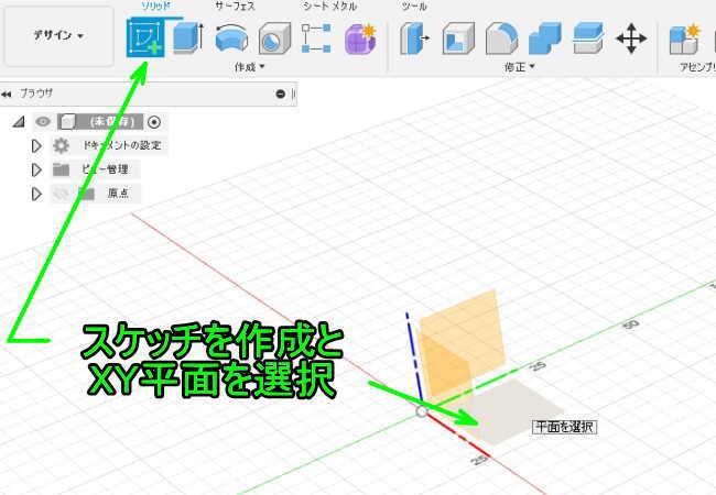 3D CAD Fusion360XY平面とスケッチを作成を選択