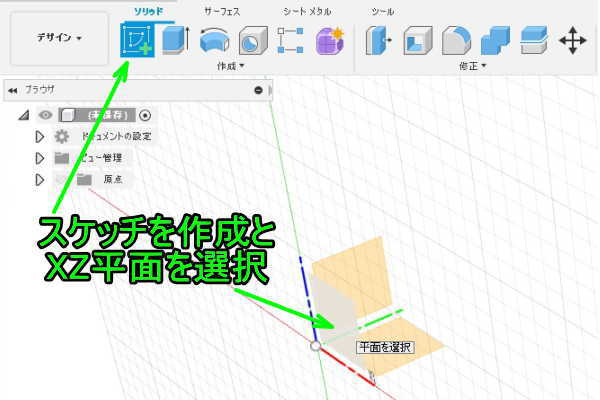 3D CAD Fusion360XZ平面の選択