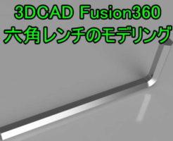 3DCAD Fusion360を使った六角レンチのモデリング