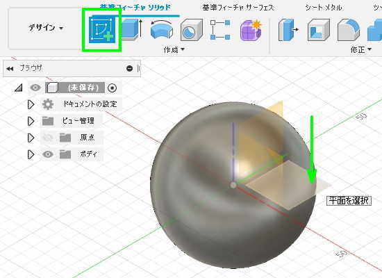 3DCAD Fusion360スケッチを作成と平面の選択