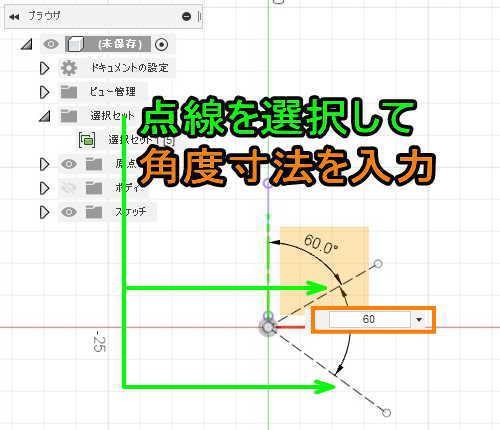 3DCAD Fusion360スケッチ寸法で補助線と補助線の角度を入力