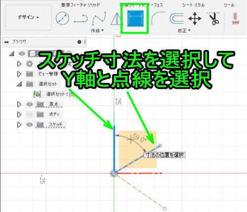 3DCAD Fusion360スケッチ寸法で角度を入力