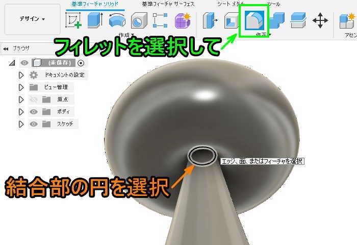3DCAD Fusion360トーラス作成後R面の作成