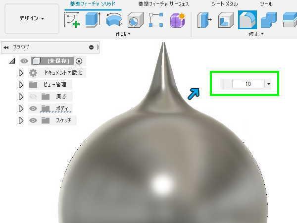 3DCAD Fusion360フィレットの数値入力
