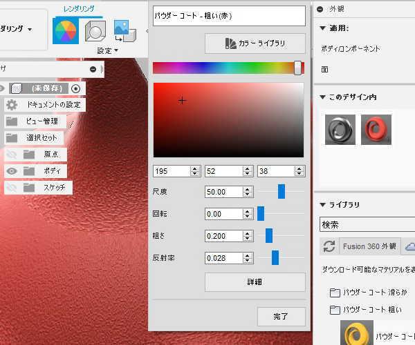 3DCAD Fusion360レンダリングで色の変更