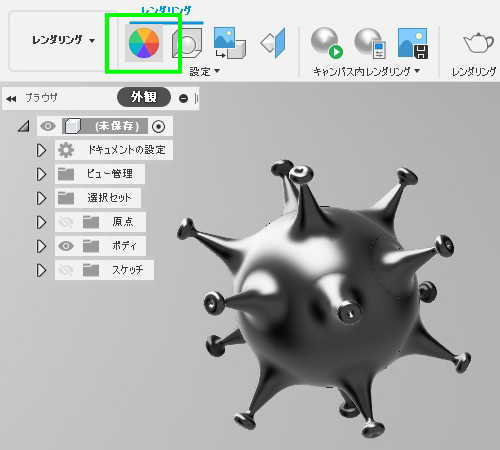 3DCAD Fusion360レンダリングの外観を選択