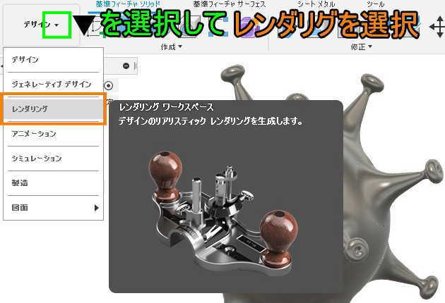 3DCAD Fusion360レンダリングを選択