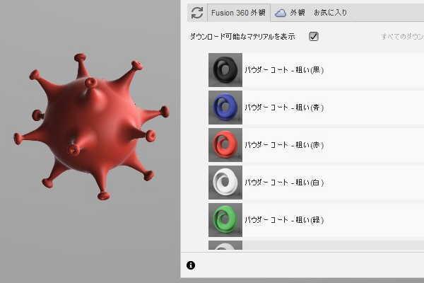 3DCAD Fusion360レンダリング後の確認