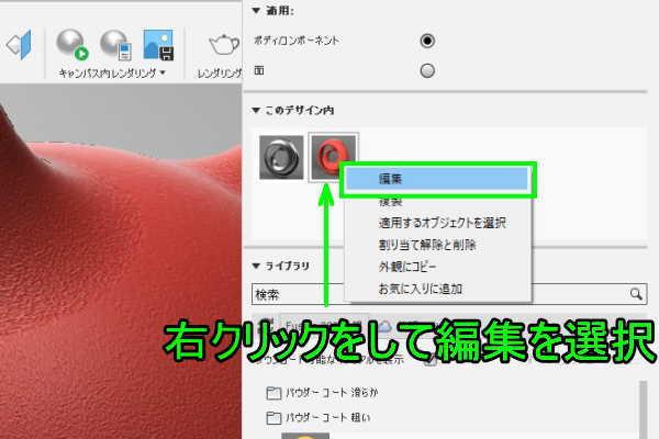 3DCAD Fusion360レンダリング素材を右クリックで編集を選択