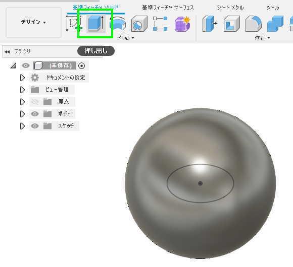 3DCAD Fusion360作成した円を確認して押し出しを選択